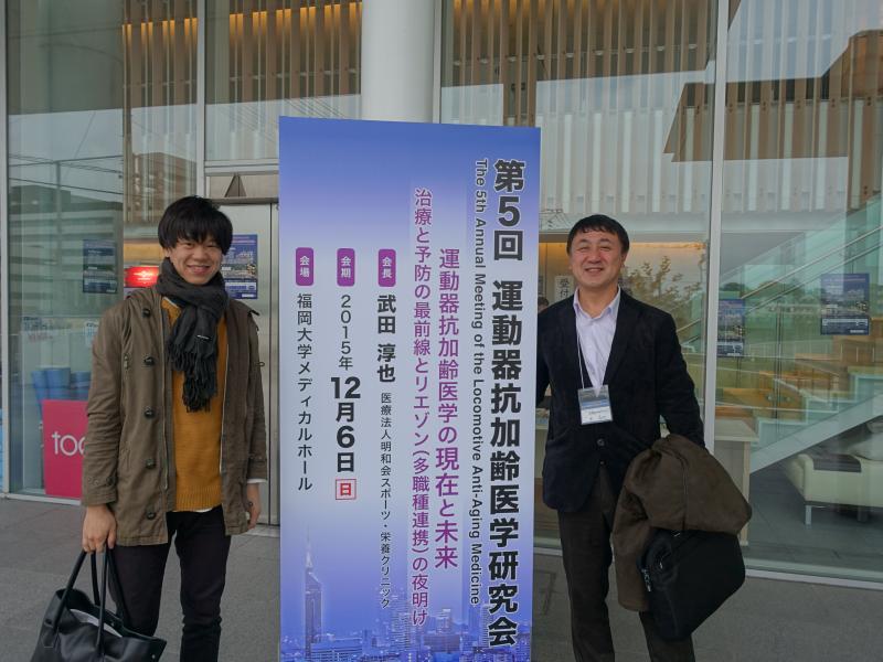 第5回 運動器抗加齢医学研究会in福岡大学 参加報告