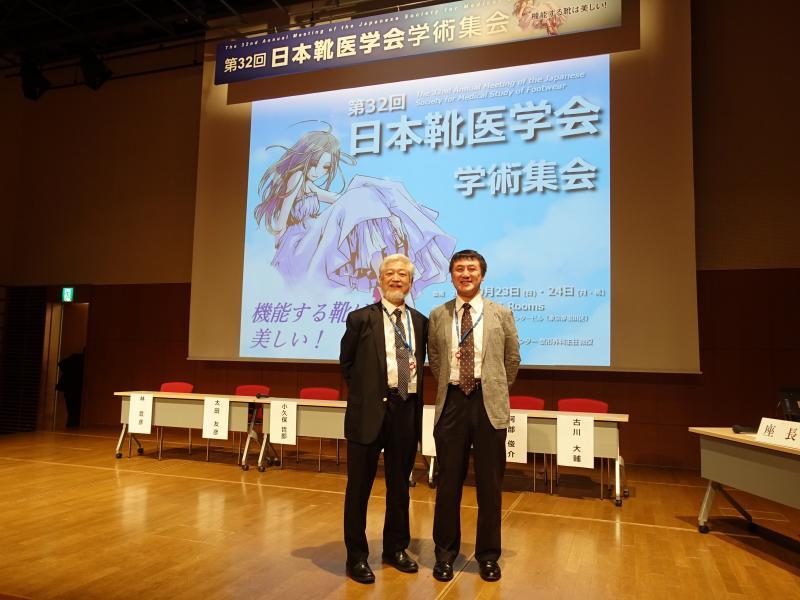 第32回日本靴医学会学術集会